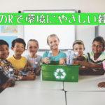環境に優しい生き方のための5つのRとは?